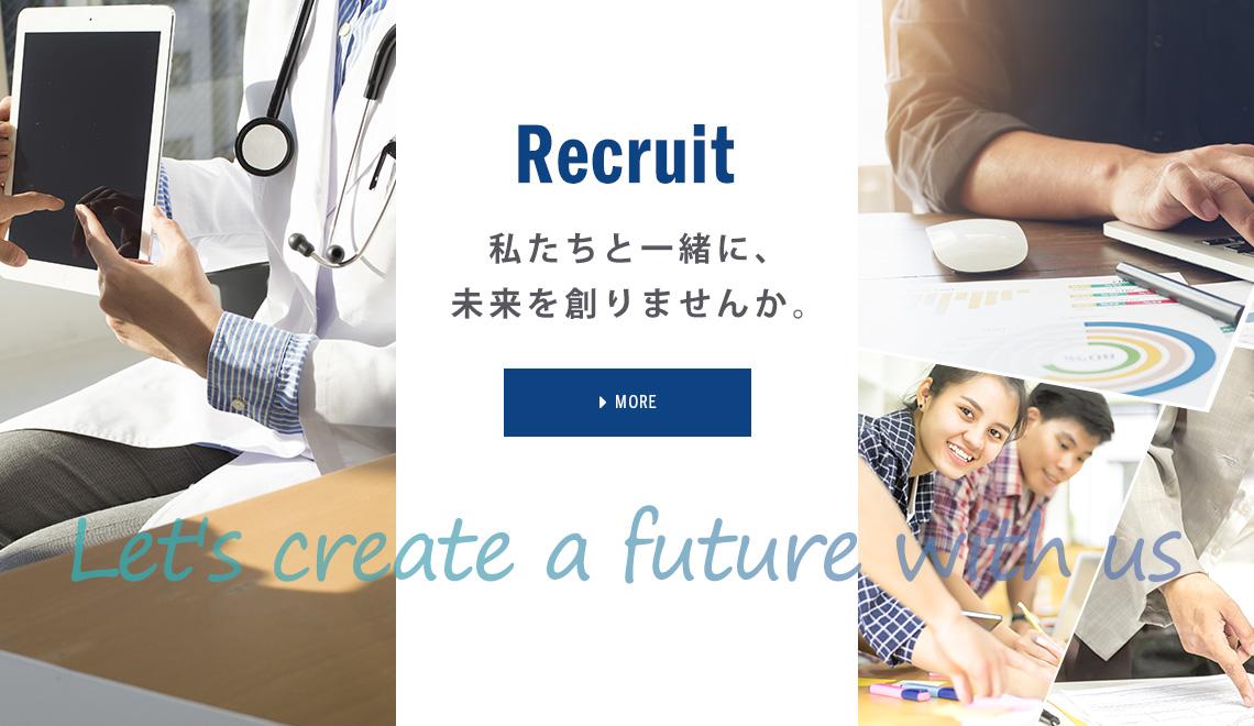 私たちと一緒に、未来を創りませんか。